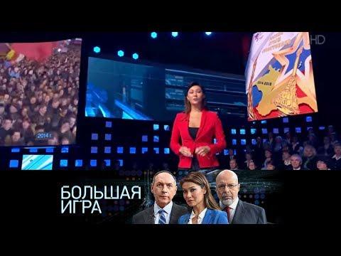 Крым: олимпийское спокойствие. Большая игра. Выпуск от 18.03.2019