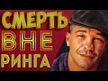 ТРАГИЧЕСКИЕ СМЕРТИ БОКСЕРОВ | БОКСЕРЫ УБИТЫЕ ВНЕ РИНГА