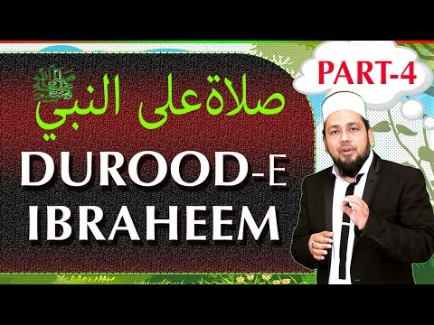 How to learn durood shareef | The correct way to recite durood e ibrahim