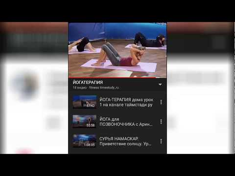 Йогатерапия 36 полных видео урока для вашего здоровья - timestudy.ru
