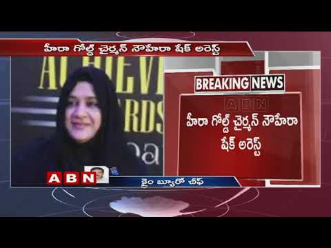 Police Held Heera Gold Chairman Nowhera Shaikh In Hyderabad