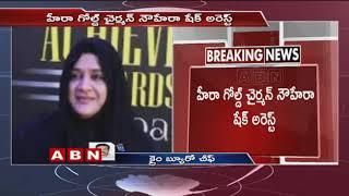 Police Held Heera Gold Chairman Nowhera Shaikh In Hyderabad