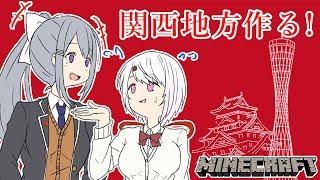 【minecraft】にじさんじ鯖関西作り☆彡樋口先輩と!【にじさんじ/椎名唯華】