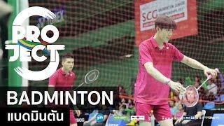 กีฬาแบดมินตัน (Badminton) ใน Project S The Series