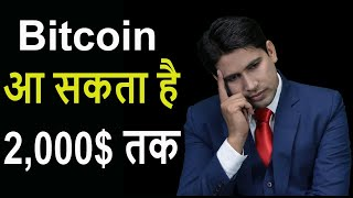 BITCOIN    2000   Crypto News in Hindi  Live Episo