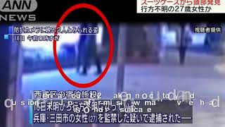 'American' w/Turk Surname & Two Russian Given Names Caught Bopping Round w/Japanese Woman's Head