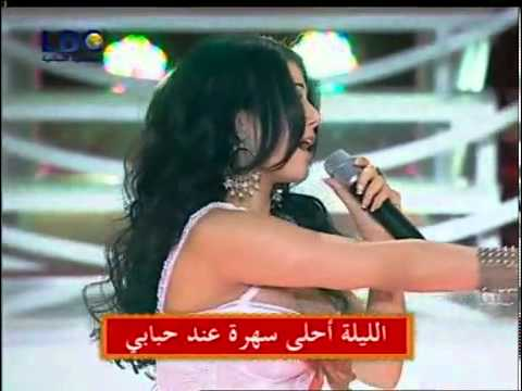Haifa Wehbe   Wawa Bah video