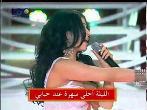 Haifa Wehbe   Wawa Bah video