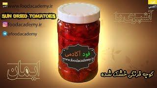 گوجه فرنگی خشک شده مخصوص سالاد و ساندویچ - فیلم آشپزی سریع مدرن و ساده