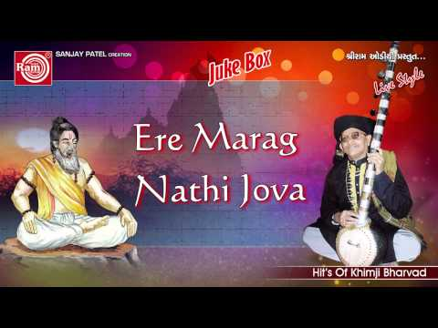 Gujarati Bhajan || Ere Marag Nathi Jova ||khimji Bharvad video