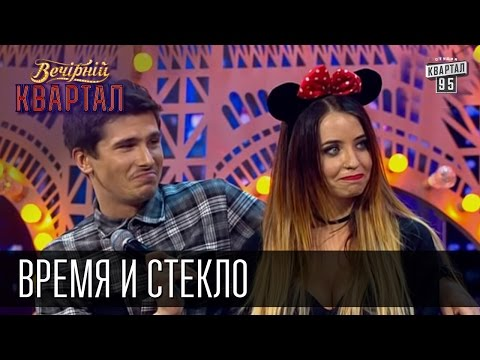 Странные проекты Потапа - Время и Стекло | Лицо с обложки | Вечерний Квартал 23.05.2015