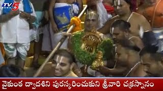 TTD Priests Perform Chakrasnanam On Eve Of Vaikunta Dwadasi | TV5News