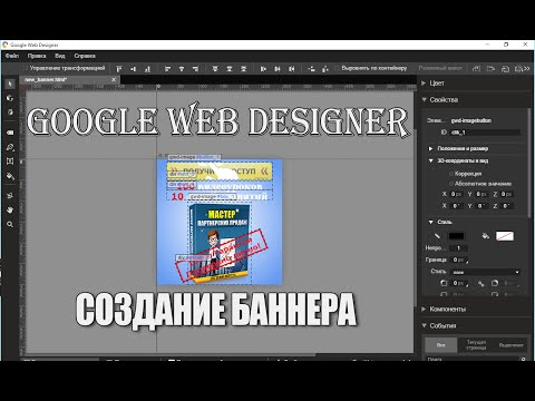 Как создать баннер в Google Web Designer и выставить на сайт