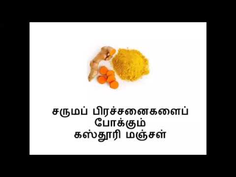 Kasthuri Manjal for  Solving Skin Problems Tamil