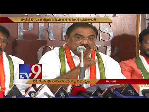 Congress leader Ramachandraiah criticises CM Chandrababu - TV9