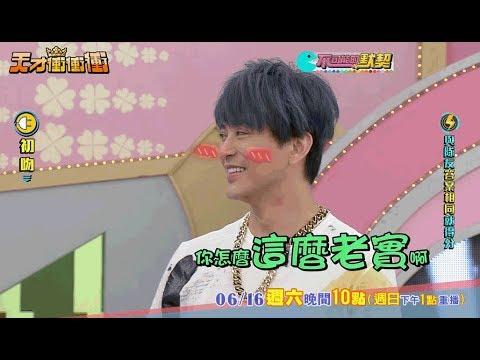 【陳曉東大爆初吻過程】2018.06.16天才衝衝衝預告