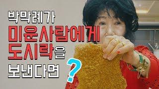 [CC] I send you a lunch with curse and love [Korea Grandma]