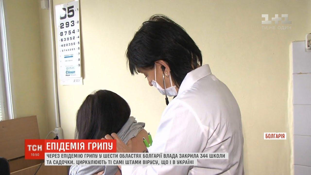 Через епідемію грипу в Болгарії закрили 350 дитячих садочків і шкіл