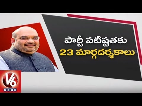 BJP President Amit Shah Targets Party Cadre In Telangana State | V6 News