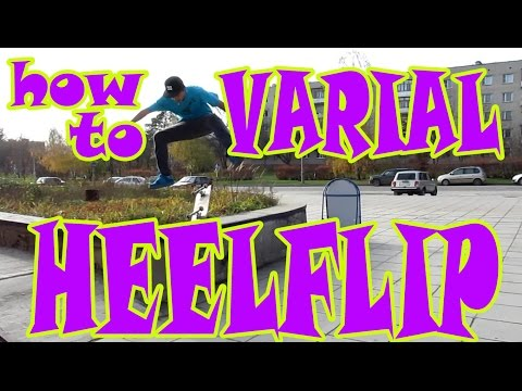 Выпуск 7:Как сделать вэриал хилфлип(varial heelflip) на скейтборде