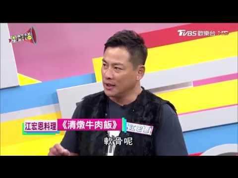 台綜-星鮮話-20171208-人夫這檔事 江宏恩 撒基努
