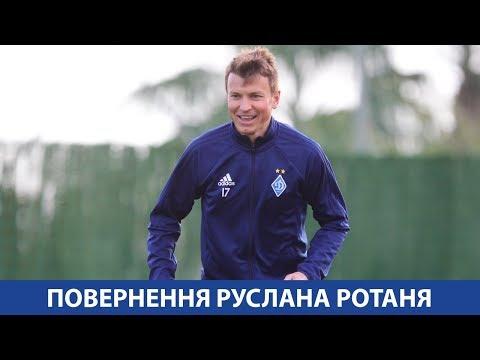 Руслан РОТАНЬ: «Був двома руками «за» перехід до «Динамо» (Київ)»
