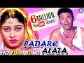 Padare Alata | Superhit Odia Sad Romantic Song | Narendra Behera | Mohammad Aziz | Malay Mishra