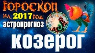 Козерог 2017. Все о козерогах в 2017 году. Гороскоп на Новый 2017 год