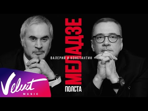 Валерий и Константин Меладзе Полста (Юбилейный концерт, 2015) retronew