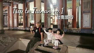 (Music Video) 台南旅行 #1  Trip to Tainan 韓國家庭在台灣 Korean family lives in Taiwan