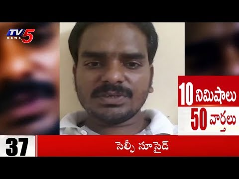 10 Minutes 50 News | 23rd July 2018 | TV5 News