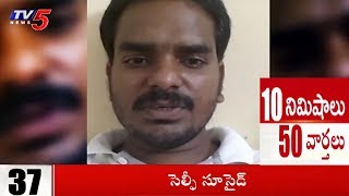 10 Minutes 50 News | 23rd July 2018