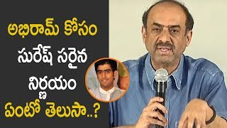 Suresh Babu Reaction Abhiram issue   Latest Telugu Cinema New