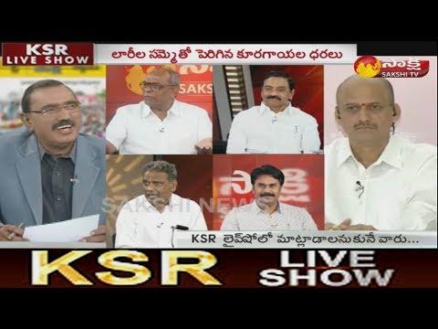 KSR Live Show | జనంపై లారీల సమ్మె ప్రభావం - 26th July 2018