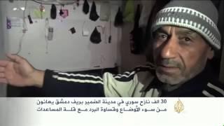 نازحو مدينة الضمير بريف دمشق يعانون من سوء الأوضاع