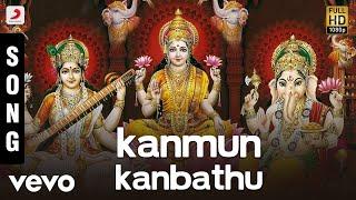 Bhakthi Theertham - Kanmun Kanbathu Tamil Song | R.K. Das