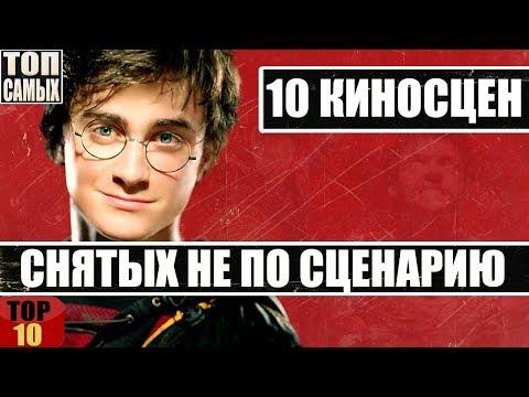 НЕ ПО СЦЕНАРИЮ - 10 СЦЕН, ГДЕ АКТЕРЫ ИМПРОВИЗИРОВАЛИ