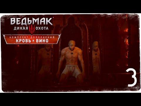 Мутирующий Геральт! ● Ведьмак 3: Кровь и Вино #3 [На смерть!]