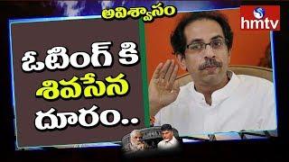 ఓటింగ్ కి శివసేన దూరం...! No-Confidence Motion Debate In Lok Sabha 2018 | hmtv