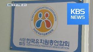 교육청, 한유총 실태조사…쪼개기후원·위원장 선출 조사 / KBS뉴스(News)