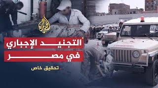 فيلم العساكر.. حكايات عن التجنيد الإجباري بمصر