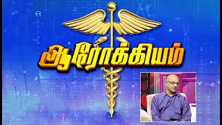 Aarokiyam - Medical Interview (17-04- 2021) |  தற்கொலை
