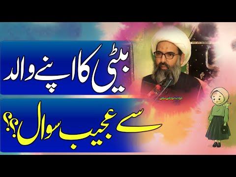 Baiti Ka Apny Walid Sy Ajeeb Suwal..?? | Maulana Anwar Ali Najafi | 4K