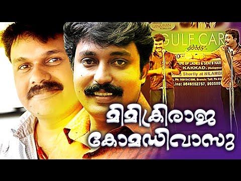 മിമിക്രി രാജ കോമഡി വാസു | Malayalam Comedy Stage Show |  Arun Venjaramoodu Comedy video