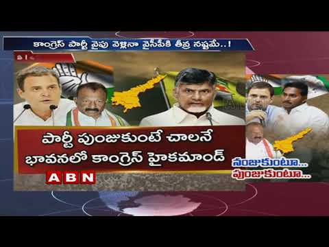 Congress Avoiding Alliance in AP Assembly Polls | Special focus | ABN Telugu