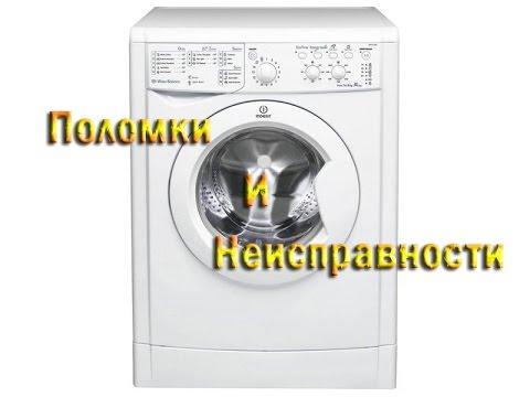 Неисправности стиральной машины индезит своими руками 264