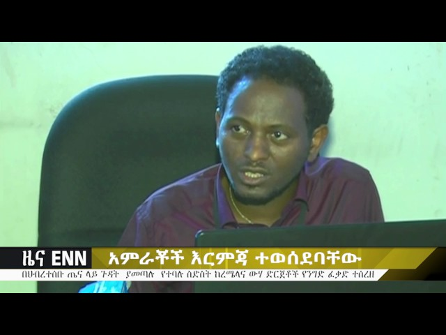 Ethiopia: Authority cancels Candy and Bottled Water producers trade licence - ENN News