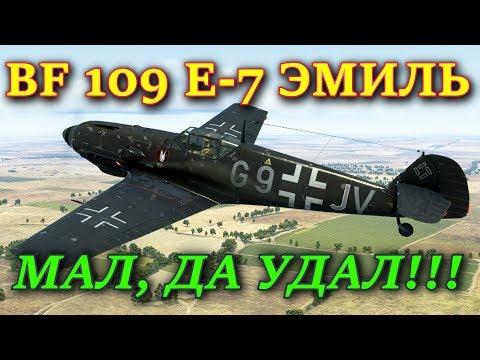 Приключения  на BF 109 E-7. ЭМИЛЬКА - МАЛЕНЬКИЙ, ДА ВЕРТКИЙ! Ил-2 Штурмовик Битва за Москву.