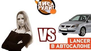 Лиса рулит - Lancer в автосалоне - АВТО ПЛЮС