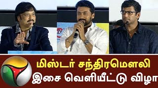 Mr Chandramouli Movie Audio Launch Event | Gautham Karthik | Karthik | Suriya | Vishal | Varalakshmi
